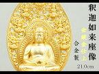 [仏像] 釈迦如来座像 21.0cm 金鍍金仕上 合金製 【送料無料(北海道/沖縄離島除く)】