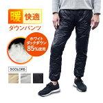【BOMA】ダウンパンツ暖か軽量ダウン暖かい!コンパクトポータブルインナーダウンパンツ防寒防寒着羽毛を贅沢に使いました高品質メンズ送料無料05P03Sep16