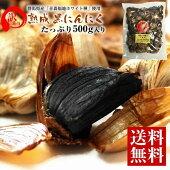 【送料無料】【訳あり】群馬県産「青森福地ホワイト種」使用!熟成黒にんにく(バラ)50g※メール便でのお届けとなります。