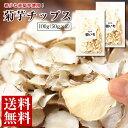 【送料無料】青森県産 赤菊芋 使用!きくいもチップス100g(50g×2)※メール便にて出荷させてい