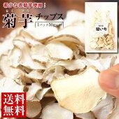 【送料無料】青森県産菊芋使用!きくいもチップス50g※メール便にて出荷させていただきます。【キクイモ】【国産】