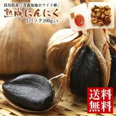 【送料無料】群馬県産「青森福地ホワイト種」使用!熟成黒にんにく100g※メール便でのお届けとなります。