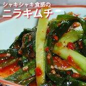 ニラキムチhttps://image.rakuten.co.jp/auc-lohas/cabinet/nira-syouhin.jpg