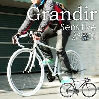 ロードバイクGrandirSensitive(グランディール)21段変速700c自転車【初心者おすすめスタンド付2〜3日以内に発送予定(土日祝除く)送料無料代金引換不可一部組立】[直送品]