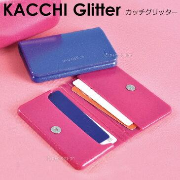 KACCHI Glitter カッチ グリッター カードケース 名刺入れ パスケース シリコン レディース メンズ p+g design