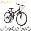 折りたたみ自転車 Raychell(レイチェル)MTB-26...