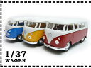 お得な3台セット 1/37 ワーゲンバス タイプ2 1962年 コンビ アーリーバス バス 3色3台 赤・黄・青 VW ミニカー 車 クラシックカー バン