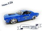 1/24 ダッジ・チャレンジャー 1970 STATE POLICE R/T Coupe 青 マイスト クーペ Dodge Challenger ミニカー 車 おもちゃ パトカー クライスラー ステート・ポリス アメ車 クラシックカー 男の子 外車 輸入