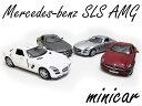 お得な4色コンプリートセット 1/36 メルセデスベンツ SLS AMG アーマーゲー エーエムジー ミニカー 赤・シルバー・メタリックグレー・白 ダイキャスト 車 輸入 外車 男の子