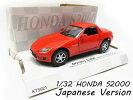 1/32ホンダS2000赤ジャパニーズバージョンミニカー箱付きキンスマートプルバック■おもちゃインテリアギフト合金廃盤レアコレクションHONDAJapaneseVersionハードトップ装着車