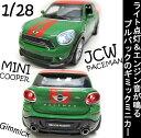 1/28 MINI JCW PACEMAN ヘッドライト点灯 エンジン音 緑 ギミック ミニカー プルバック ニューミニクーパー ペースマン BMW ビーエムダブリュー 男の子 外車 輸入 おもちゃ