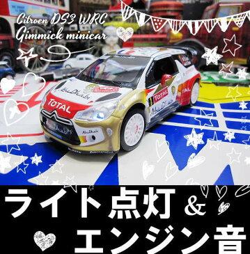 1/26 シトロエン DS3 WRC 2013 白 ギミック ミニカ CITROEN レースカー