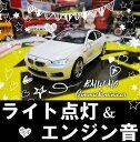 1/32 BMW M6 クーペ ライト点灯 エンジン音 白 Coupe ビーエムダブリュー ミニカー ギミック エムシリーズ おもちゃ 光る鳴る 車 男の子 外車 おもちゃ
