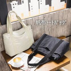 【帆布トートバッグ】レディースシンプルトートバッグ通勤通学女性マザーズバッグポケットトートバッグD10