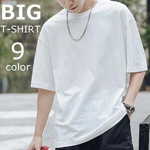 【送料無料】ビッグTシャツ ビッグシルエット ロング 丈 Tシャツ ビックTシャツ シンプル Tシャツ ゆったり Tシャツ 半袖 メンズ 無地 コットン ストリート 系 オーバーサイズ ビックシルエット 大きい サイズ カジュアル おしゃれ