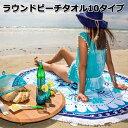 【送料無料】ラウンドビーチタオル サークルタオル ビーチマッ...