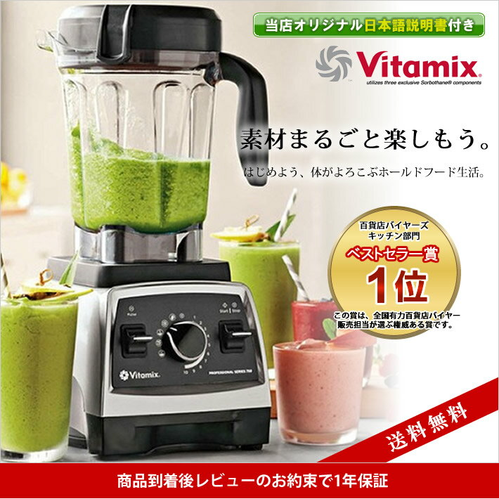 【スーパーSALE 超目玉価格!! 10%OFF!!】[日本語説明書付き]送料無料!バイタミックス 750 Vitamix Pro最新モデル レシピ グリーンスムージー ミキサー パワーブレンダー 最高級モデル:LUFT