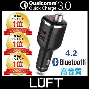 FMトランスミッターbluetooth4.2高音質シガーソケットiphoneandroidスマホタブレットusbmp3ワイヤレス車載充電器12V-24V対応bluetoothQuickCharge3.0急速充電LUFT-TSM