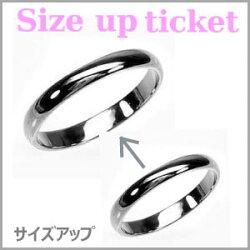 リングのサイズ直し1500円券(K18幅3.5mmまで3±番まで)