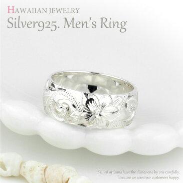 ハワイアンジュエリー ハワイアン メンズ リング シルバー925 SV sv925 地金リング 彫金 手彫り 結婚指輪 エンゲージリング ハンドメイド ハワイ ブライダル