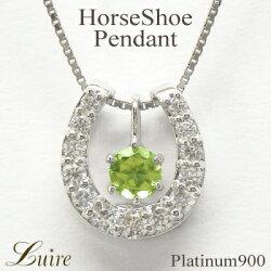 ペリドット馬蹄ホースシュー3wayダイヤモンドペンダントPT900