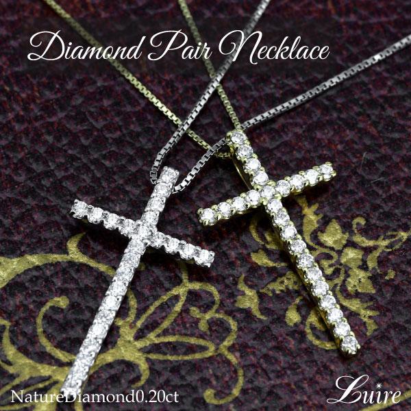 18金 K18 ゴールド クロス ダイヤ ペア メンズ レディース ネックレス ペアジュエリー 0.20ct ダイヤモンド ペンダント 十字架 K18 WG/YG/PG 誕生日 プレゼント ギフト 自分ご褒美