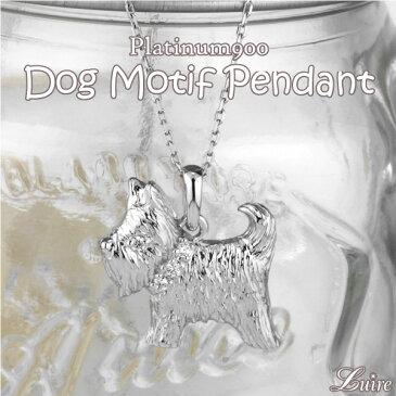 ネックレス 犬 ダイヤモンド ペンダント イヌ ヨークシャーテリア プラチナ900 天然ダイヤモンド PT900 誕生日 プレゼント 自分ご褒美