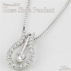 プラチナ900ダイヤモンドペンダントネックレス馬蹄一粒石3wayプラチナ900天然ダイヤモンド誕生日プレゼント自分ご褒美ゴールド0824カード分割05P01Oct16