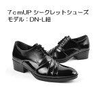 [送料無料][モデル番号:DN-L紐]身長7cmUPシークレットシューズ脚長靴シークレットインソール入りメンズビジネスシューズシークレットブーツ厚底靴