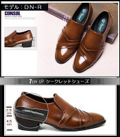[モデル番号:DN-R]身長7cmUPシークレットシューズ脚長靴シークレットインソール入りメンズビジネスシューズ