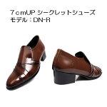 [送料無料][モデル番号:DN-R]身長7cmUPシークレットシューズ脚長靴シークレットインソール入りメンズビジネスシューズシークレットブーツ厚底靴
