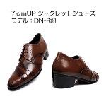 [送料無料][モデル番号:DN-R紐]身長7cmUPシークレットシューズ脚長靴シークレットインソール入りメンズビジネスシューズシークレットブーツ厚底靴