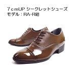 [送料無料][モデル番号:RA-R紐]身長7cmUPシークレットシューズ脚長靴シークレットインソール入りメンズビジネスシューズシークレットブーツ厚底靴