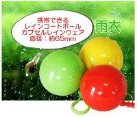 携帯レインコートボール(カプセル)型レインウェア簡易雨合羽雨カッパ雨着