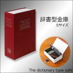 [サイズS]えっ金庫!?本棚にスッポリ収納辞書型金庫鍵2本付