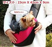 [送料無料]犬スリングバッグサイズ(小)ドックショルダーキャリーバッグお出かけバッグ猫抱っこひもかばん