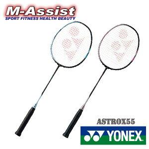 アストロクス55 AX55