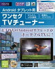 Androidタブレット用テレビチューナー