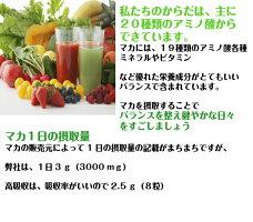 マカ栄養素