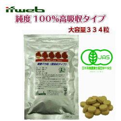 有機マカ粒(高吸収タイプ)100g入り(送料無料)