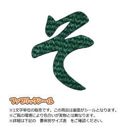 和文字ファブリックシール(カタカナ・ひらがな10cmサイズ)