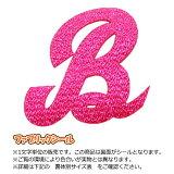 飾り文字ファブリックシール(アルファベット3cmサイズ)