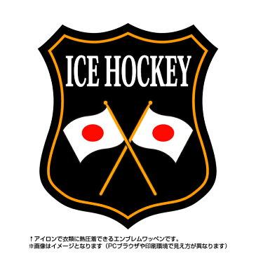 アイスホッケーエンブレム(ice hockey)日本国旗デザイン!世界大会や五輪、日本代表応援ワッペン