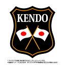 剣道エンブレム(kendo)日本国旗デザイン!世界大会や五輪、日本代表応援ワッペン...