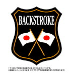 背泳ぎエンブレム(backstroke) 日本国旗デザイン!世界大会や五輪、日本代表応援ワッペン