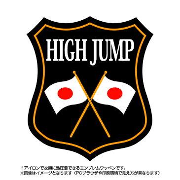 走り高跳びエンブレム(high jump)日本国旗デザイン!世界大会や五輪、日本代表応援ワッペン