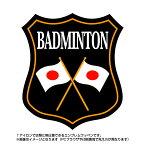 バドミントンエンブレム(badminton) 日本国旗デザイン!世界大会や五輪、日本代表応援ワッペン