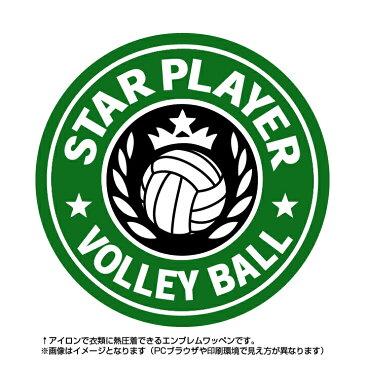 【バレーボール】スタープレイヤーワッペン(カフェロゴ風エンブレム)