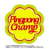 卓球 Pingpongチャンプワッペン(部活/POP/お菓子/エンブレム/アイロン/キャンディー/スポーツ)