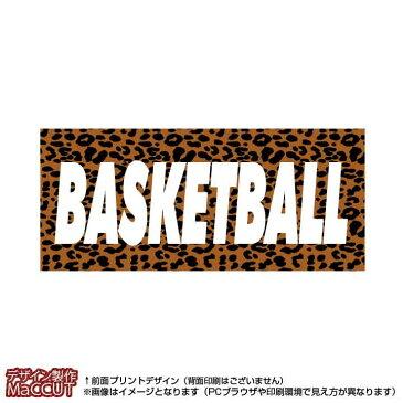 バスケットボールヒョウ柄タオル(35×80サイズ)※オリジナルプリント入りのマイクロファイバーフェイスタオル